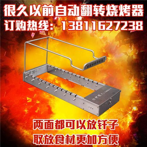 链条式自动烤串机,自动烤串机,全自动烤串机,