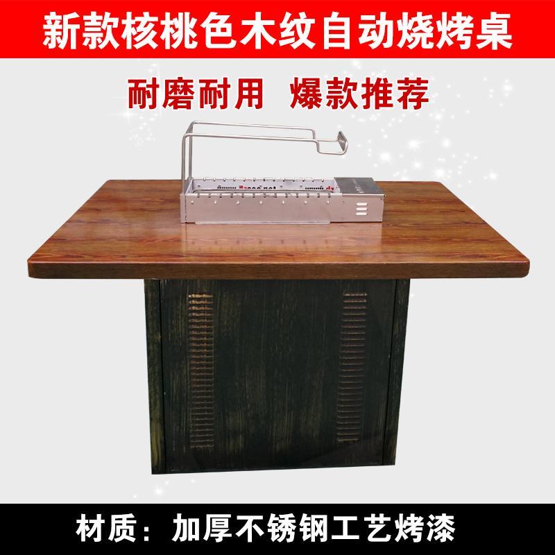 核桃色木纹全自动翻转烧烤桌-烧烤加盟店专供自动烧烤桌椅,京建鹏达厂家直销。