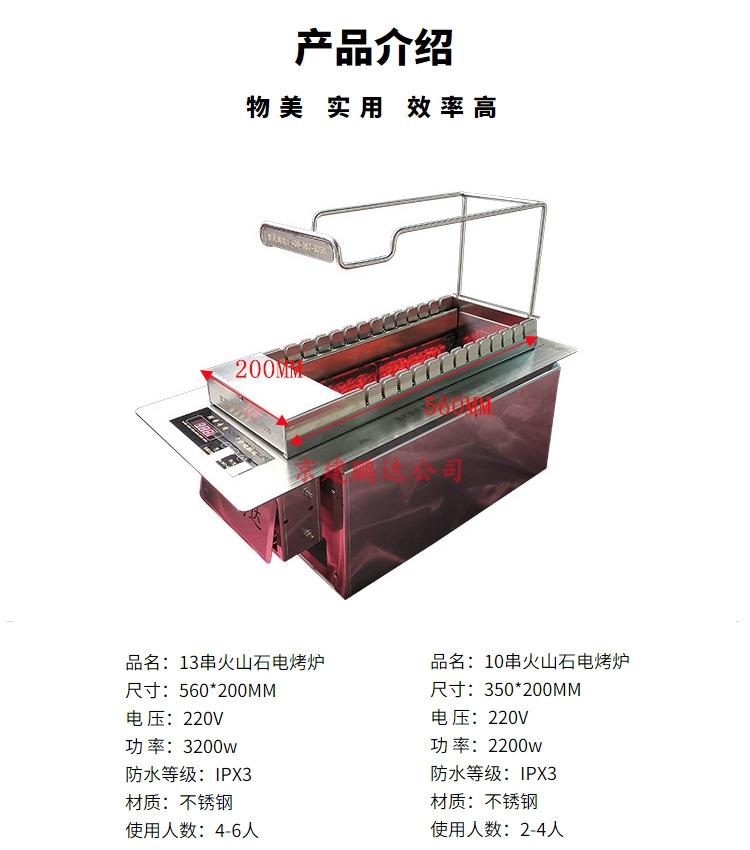 2021升级版火山石无烟电烤炉