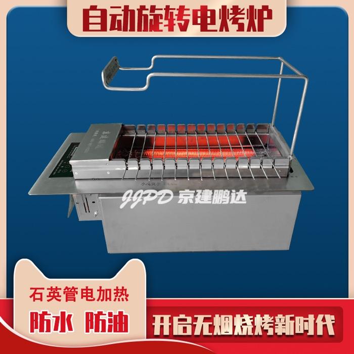 石英管烧烤炉